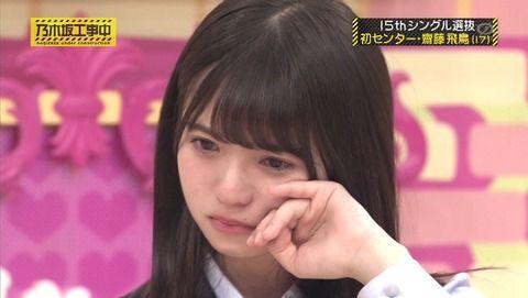【速報】乃木坂46、15thシングルセンターは齋藤飛鳥に決定!初センターにあしゅ涙!【画像あり】