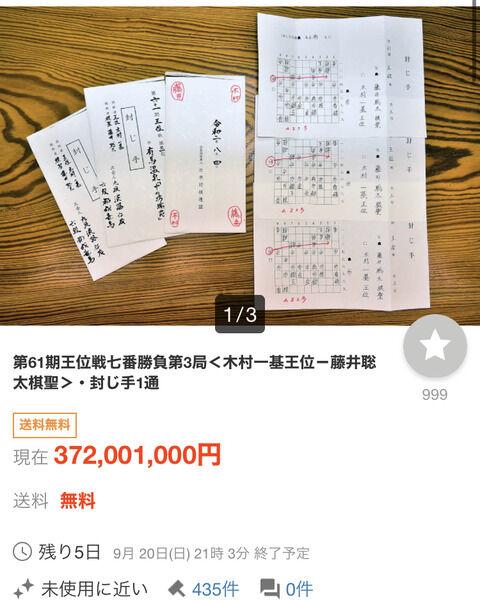【速報】藤井聡太くんの封じ手3億7000万円になるWIWIWIWIWIWIWIWIWWIWIWIWIWIWIWI