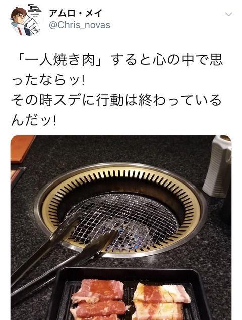 【悲報】陰キャオタクさん、一人で焼肉に行き赤恥をかく