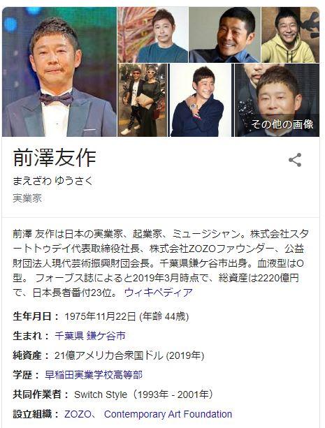 ZOZO・前澤前社長のツイッター、日本の著名人で最多フォロワー数を更新