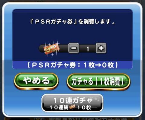 【パワプロアプリ】PSRチケいくで!!!!!!
