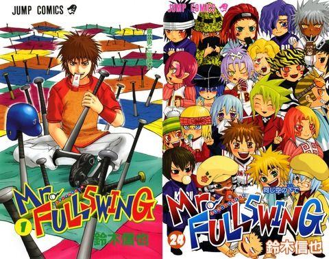 【衝撃】漫画『ミスターフルスイング』の鈴木信也先生、ジャンプ作家についてとんでもないことをカミングアウトしてしまう…