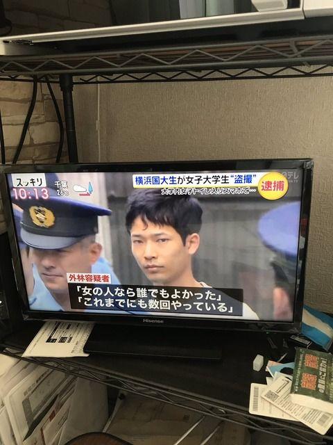 横浜国立大の外林くん、トイレ盗撮で人生終了