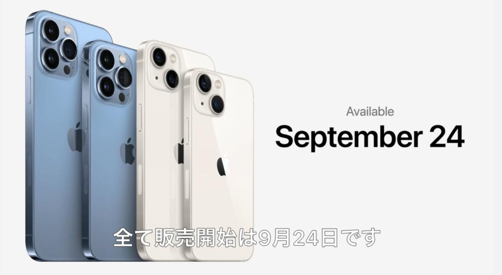 アップル、iPhone 13 mini、iPhone 13、iPhone 13 Pro、iPhone 13 ProMaxを「AppleEvent」で発表