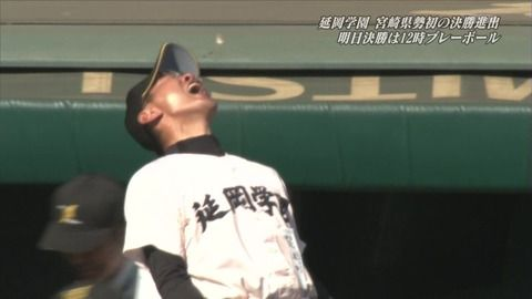 【悲報】延岡学園、日南学園 ともに逝く