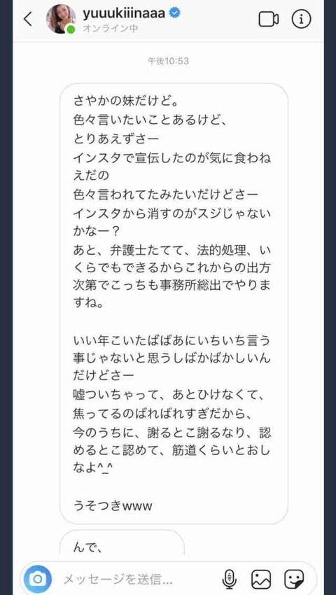 木下優樹菜さん、タピオカ店長の女性に事務所と雑誌の圧力をかけたDMを晒されて炎上