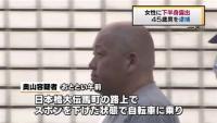 東京・中央区の路上で下半身を露出、公然わいせつ容疑で45歳の奥山洋一容疑者逮捕