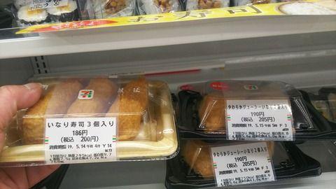 セブンイレブンさん、いなり寿司を3個から2個に減らしてお値段を据え置きにする神リニューアル