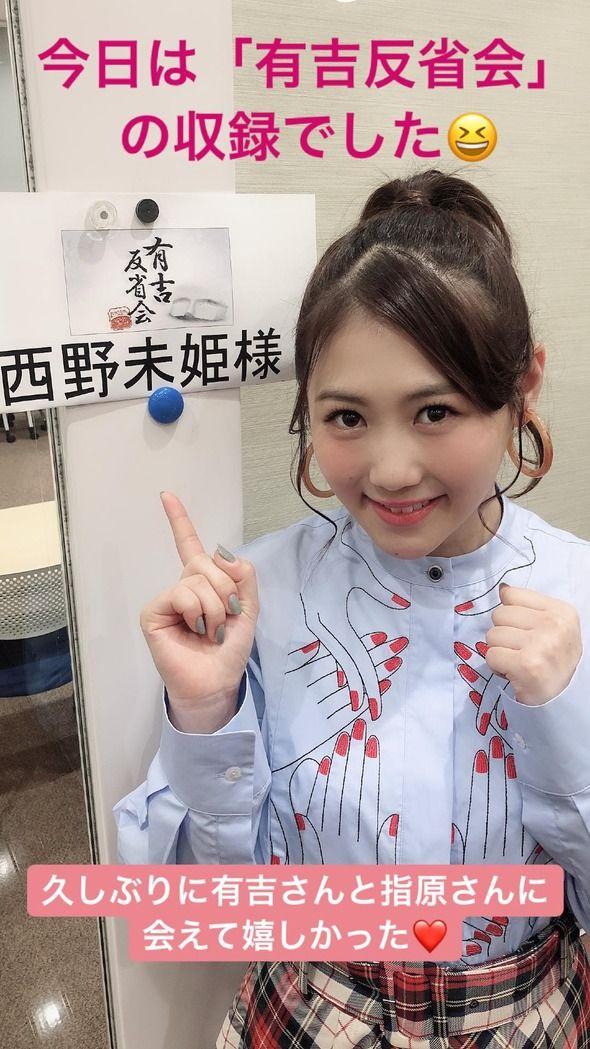 西野未姫が有吉反省会の収録に参加!これ絶対に面白いやつ!