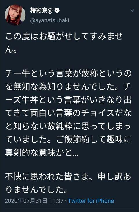 【悲報】椿彩菜さん、謝罪「チー牛が蔑称なんて知りませんでした」