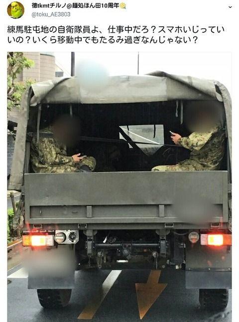 【悲報】自衛隊員があろうことか勤務中にスマホをいじってしまい晒される