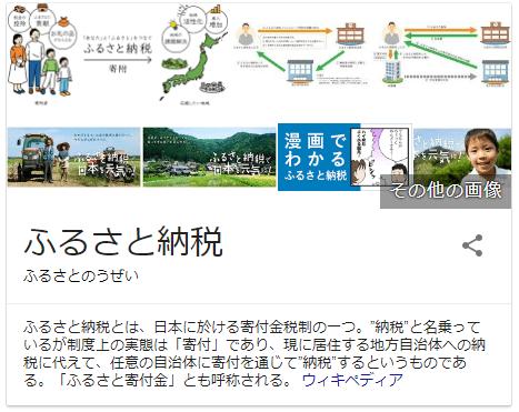 大阪府泉佐野市、ふるさと納税の対象から外される可能性が・・・