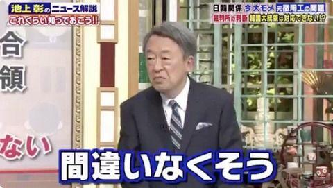 池上彰「文大統領も日本の要求が正しいのはわかってるが、司法の判断に従わざるを…」 ネット「韓国の司法は癒着ズブズブw」 [2/10]