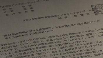 【アメフト騒動】NHK、日大が関学に提出した回答書を入手「反則うながす指示や言動は確認できない」