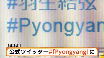 【朝日新聞】ピョンチャンオリンピックをピョンヤンオリンピックと打ち間違え