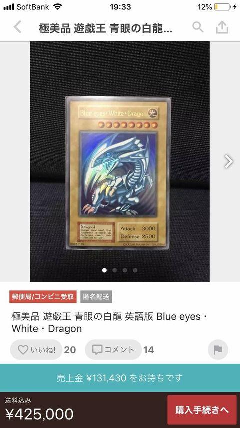【悲報】遊戯王ガイジ、ブルーアイズ1枚を数十万払って買おうとしてしまう・・・