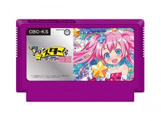 ファミコンの新作カセット「キラキラスターナイトDX」が7月に発売!現代の技術で8ビットの限界に挑む