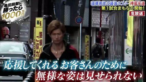 【AbemaTVボクシング】亀田興毅にフルボッコにされた「ホスト」の試合前発言がヤバすぎるwwwwww