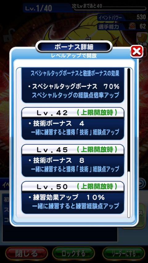 【パワプロアプリ速報】PSR雅のボーナステーブルキタ━━━━(゚∀゚)━━━━!!