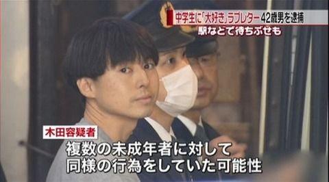 【12歳少女をストーカー】逮捕された東京・杉並区のアルバイト木田啓介容疑者がネットでいろんなミュージシャンに似ていると話題!ご尊顔画像がこちら・・ネット「ゲス?シャ乱Q?」