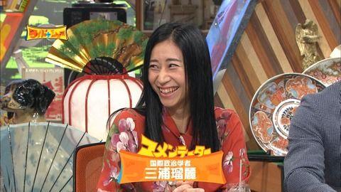 【悲報】三浦瑠麗、笑うと怖い