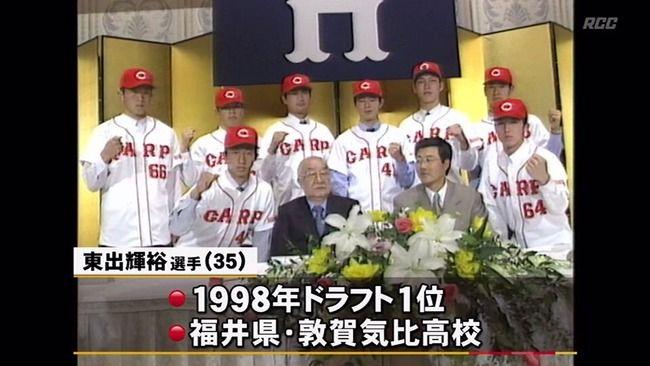 【悲報】広島カープさん、ドラフト6位で新井とかいう地元枠を取ってしまう