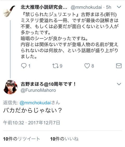 ツイカス「この本つまんねw」作者「!!!!」シュバババ