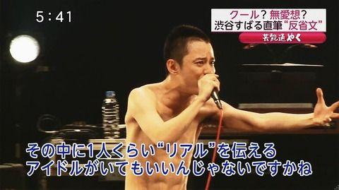 関ジャニの渋谷すばるの体wwww
