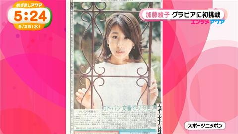 カトパンこと加藤綾子アナが「週刊文春」で初グラビア披露!ロングドレスに身を包んだものや、ショートパンツで美脚を見せる!「これまでしたことのないポーズをした!」