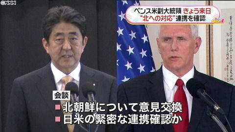 【速報】北朝鮮が安倍総理発言にブチギレ!「気分を損ねたら全面戦争」