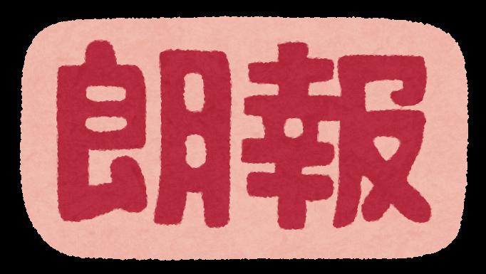 【朗報】コナミの50周年記念イラストが登場 歴代IP大集合wywywywywy