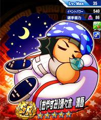 【パワプロアプリ】しらす強化!おやすみ実装!冴木レイリー死んだ!キャッキャッ!