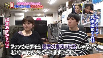 【祝】マネジャーとデキ婚の元女子高生アイドル、輝星あすかさん、第1子出産していた
