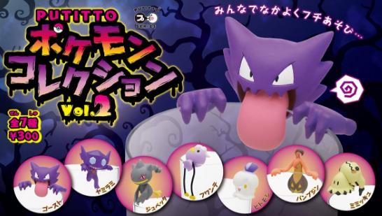 「PUTITTO ポケモンコレクション Vol.2」登場!ゴーストタイプオンリーのラインナップ!