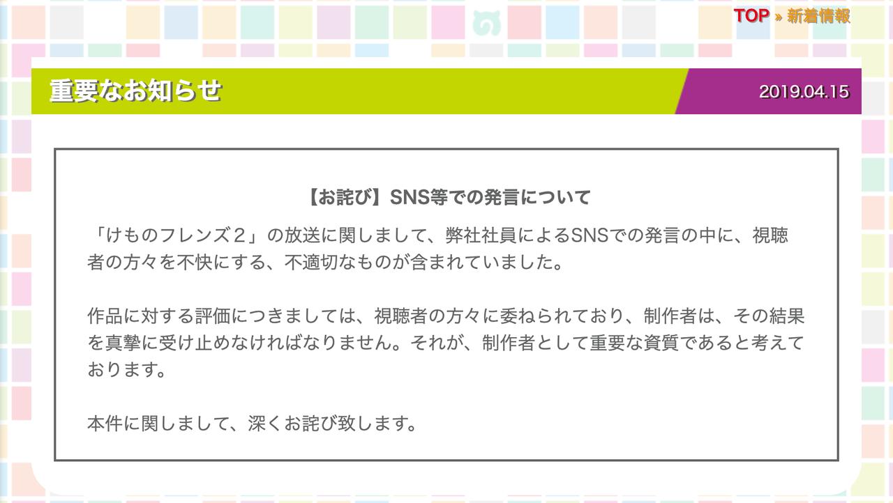 けものフレンズ2製作陣、SNSの件で謝罪する・・・