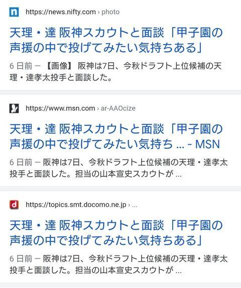 【悲報】阪神の例の規定違反面談のニュース、消されるwwwwwwwwwwwwwwwwwwwwwwww