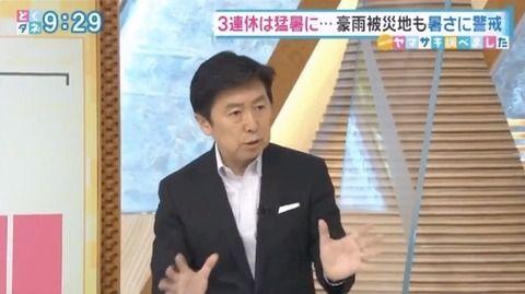小倉智明「安倍さんが現地視察する所にはその前にクーラーが…」「忖度じゃないかって言われたりしてるが…」 ネット「デマをネタに…」[7/13]