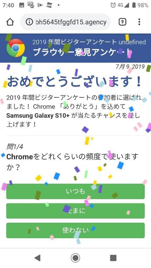 朝、Chrome開いたらおめでとうございます当たったとかいってきてとまどってる