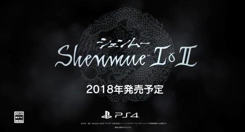 【朗報】シェンムーⅠ&Ⅱ、2018年発売へ
