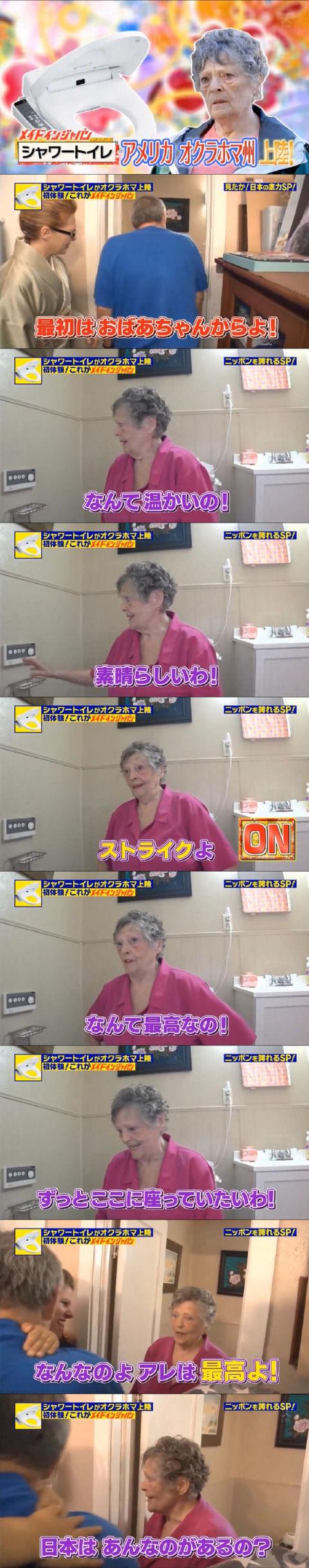 日本製トイレ、ケンカした白人夫婦を仲直りさせてしまうww