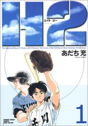 あだち充のH2とか言う日本史上最高のやきう漫画wwwwwww