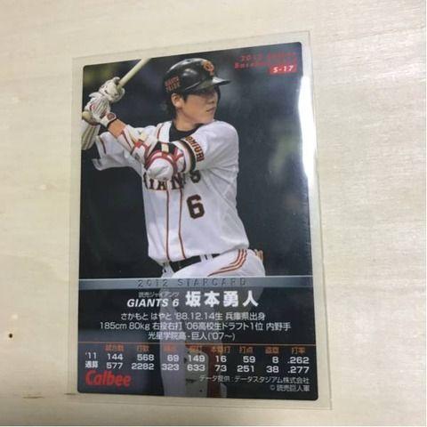 あの松尾昇(51)が人生を捨ててでも欲しかった坂本勇人のカードのメルカリ価格ww