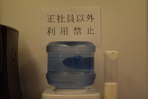【画像】非正規、水も飲めないww