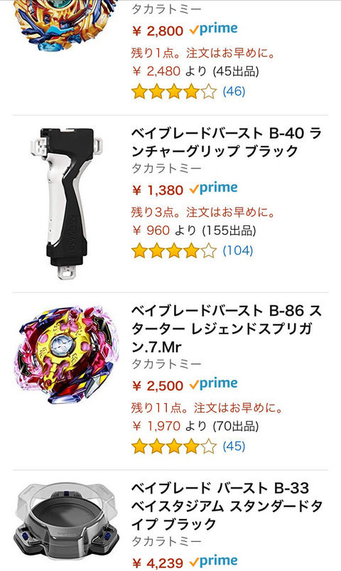 【悲報】最新のベイブレード、人気すぎてほとんど定価で売られてない