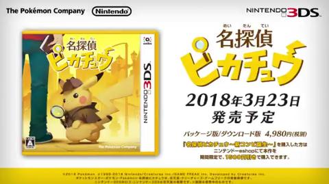 新たなシナリオが大幅に追加された3DS『名探偵ピカチュウ』が3月23日に発売決定!