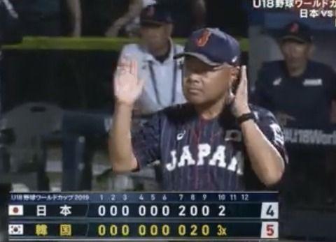 U18野球日本代表、完全にチーム崩壊していた 日当2000円のヘボ監督永田に選手総スカン