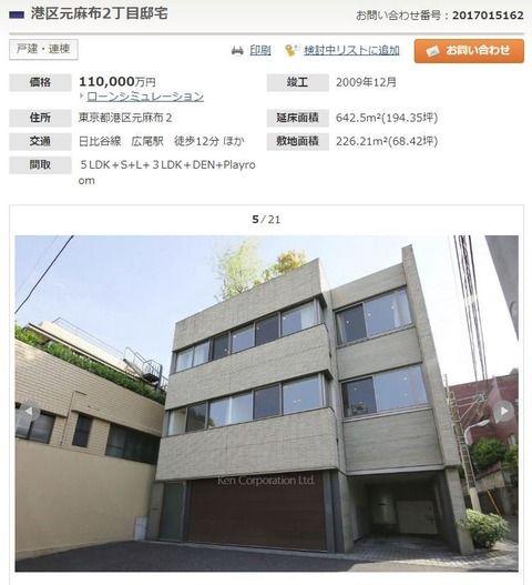 【画像】これが東京で11億の豪邸なんだがどう?