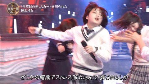 【音楽の日】欅坂46が披露した暗すぎる曲「月曜日の朝、スカートを切られた」を聞いた視聴者の感想がwwwwwwww