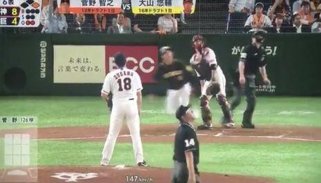巨人ファンは菅野の晒し投げをどう思ってるんや