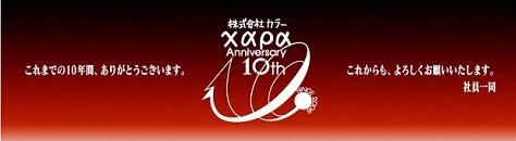 庵野秀明氏率のカラー10周年記念展が今秋開催!